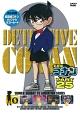 名探偵コナン PART25 Vol.5