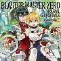 ブラスターマスターゼロ オリジナルサウンドトラック