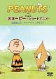 PEANUTS スヌーピー -ショートアニメ- 元気出して、チャーリー・ブラウン(Keep your chin up Charlie Brown)