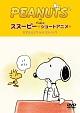 PEANUTS スヌーピー -ショートアニメ- かわいいウッドストック(Woodstock)
