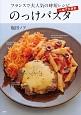 一皿で大満足 のっけパスタ フランスで大人気の時短レシピ