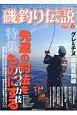 磯釣り伝説 (6)