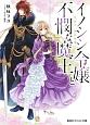 イノシシ令嬢と不憫な魔王 目指せ、婚約破棄! ひきこもりシリーズ