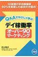 Q&Aでやさしく学ぶデイ稼働率オーバー90マーケティング 10年間の平均稼働率92%を実現した成功の方程式!