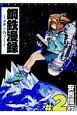 鋼鉄漫録-メタ★ろっく- (2)