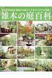 雑木の庭百科 里山の小自然を再現する庭づくりのアイデアが満載!!