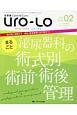 泌尿器Care&Cure Uro-Lo 22-2 まるごと泌尿器科の術式別術前・術後管理 みえる・わかる・ふかくなる