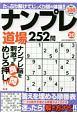 ナンプレ道場252問 (20)