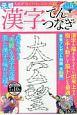 漢字てんつなぎ (5)