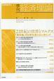 季刊・経済理論 54-1 21世紀の世界とマルクス 『資本論』150年を迎えるにあたって
