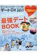 デートDX 愛知・岐阜・三重 2017 カップルのための最強デートBOOK