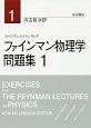 ファインマン物理学 問題集 (1)