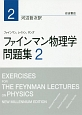 ファインマン物理学 問題集 (2)
