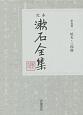 定本 漱石全集 坑夫・三四郎 (5)