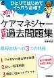 ケアマネジャー 「詳解」過去問題集 2017 ひとりではじめてイッパツ合格!!
