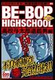 BE-BOP HIGHSCHOOL 高校与太郎退屈男編 アンコール刊行