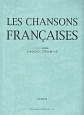 フランス愛唱歌集 シャンソン・フランセーズ