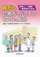 患者さん・ご家族・一般市民のための 膵がん診療ガイドライン2016の解説