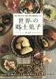 旅して見つけた!地方に伝わる素朴なレシピ 世界の郷土菓子