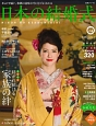 日本の結婚式 花嫁姿を誰より喜んでくれる人・家族の絆 (24)