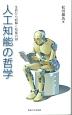 人工知能の哲学 生命から紐解く知能の謎