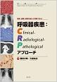 呼吸器疾患:Clinical-Radiological-Pathologicalアプローチ 臨床・画像・病理を通して理解できる!