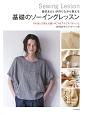 基礎のソーイングレッスン 切り取って使える縫い代つきブラウスパターンと全作品6サイズパターンつき 香田あおいが作りながら教える