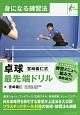 身になる練習法 卓球 宮崎義仁式最新ドリル