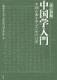 中国学入門<改訂新版> 中国古典を学ぶための13章