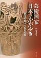 芸術国家 日本のかがやき 縄文時代から飛鳥時代 (1)