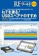 RFワールド 無線と高周波の技術解説マガジン(36)