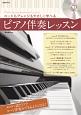 ピアノ伴奏レッスン コードもアレンジもやさしく学べる CD付き