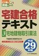 宅建合格テキスト 宅地建物取引業法 ビジ教の資格シリーズ 平成29年 (3)