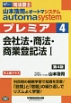 司法書士 山本浩司のautoma system プレミア<第4版> 会社法・商法・商業登記法1(4)