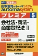 司法書士 山本浩司のautoma system プレミア<第4版> 会社法・商法・商業登記法2 (5)