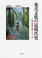 奄美文化の近現代史 生成・発展の地域メディア学