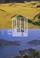 現代地方都市の構造再編と住民生活 広島県呉市と庄原市を事例として