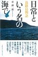 日常という名の海で 淡路島物語
