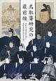 鳥取藩研究の最前線 CD-ROM付き