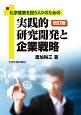 実践的研究開発と企業戦略<改訂版> 化学産業を担う人々のための