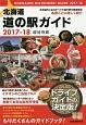 北海道道の駅ガイド 2017-2018