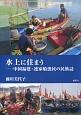 水上に住まう 中国福建・連家船漁民の民族誌