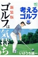 ゴルフは気持ち 考えるゴルフ編<新装版>
