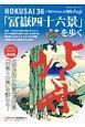 「冨嶽四十六景」を歩く TABILISTA BOOKS11