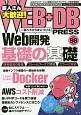 WEB+DB PRESS Webアプリケーション開発のためのプログラミング技(98)