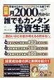 図解・月2000円から! 誰でもカンタン投資生活