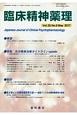 臨床精神薬理 20-5 特集:気分障害治療ガイドラインupdate Japanese Journal of Clini