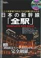 日本の新幹線「全駅」COMPLETE DVD BOOK 宝島社DVD BOOKシリーズ