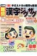 難問 漢字ジグザグフレンズ (5)