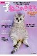 子ねこのきもち<改訂版> はじめて子猫がウチに来たらすぐ役立つ育て方BOOK